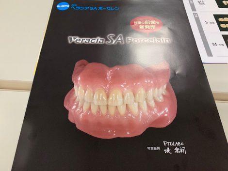 入れ歯の人工歯の着色について