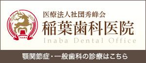 稲葉歯科医院 顎関節症・一般歯科