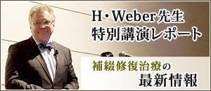 H・Weber先生特別講演レポート
