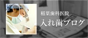 稲葉歯科医院入れ歯ブログ