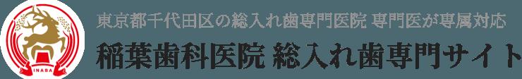 稲葉歯科医院 総入れ歯専門サイト